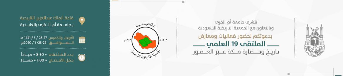 300 خبير وأكاديمي يبحثون (تاريخ وحضارة مكة المكرمة عبر العصور) بجامعة أم القرى