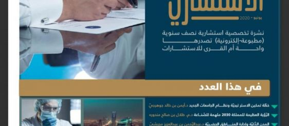 Tamkeen Plan and the New System of Saudi Universities Topping the Third Issue of the UQU 'Consultant' Bulletin