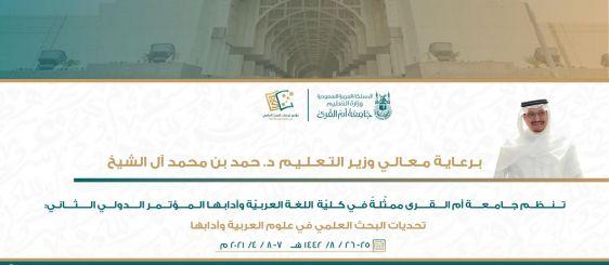"""وزير التعليم يرعى المؤتمر الدَّوليِّ الثاني """"تحدِّيات البحث العلميِّ في علوم العربيَّة وآدابها""""."""