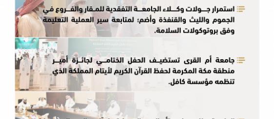 جامعة أم القرى في أسبوع