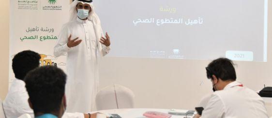 Launching the Numou Program to Qualify Health Volunteers at Umm Al-Qura