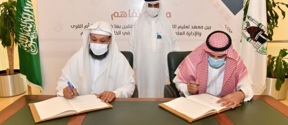 Memorandum of Understanding Between the Institute for Teaching Arabic and the General Administration of Saudi Schools Abroad