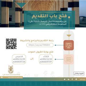 جامعة أم القرى تطلق برامج الدراسات العليا المدفوعة