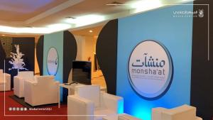 The College of Islamic Economics and Finance Organizes the 'Investment Portal' Program