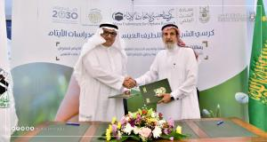 Scientific Chair for Orphan Research at Umm Al-Qura University
