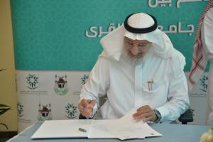 اتفاقية لتطوير البرامج التكميلية والعليا بين أم القرى والمؤسسة العامة للتدريب
