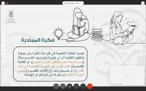طالبات (أم القرى) قصص فنية لنجاح التعليم في تحدي (لنجسد حكايتنا التعليمية)