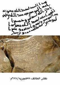 دراسة بــ(أم القرى) لمخطوطات المصاحف المبكرة