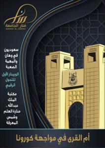 The UQU President Launches the New Website of Manar Al-Jami`ah Magazine
