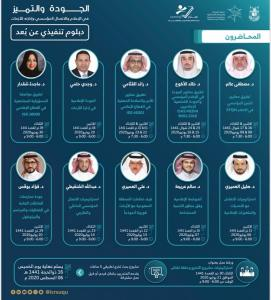 UQU Launches Quality and Distinction Diploma in Media and Institutional Communication and Its Crisis Management Role Scheduled for Next Shawwal