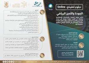 UQU Launches the Remote Sport Quality and Excellence Diploma