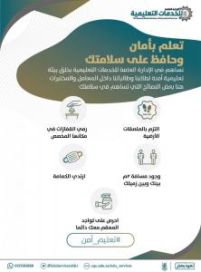 Educational Services at Umm Al-Qura University Launches a Campaign to Provide a Safe and Healthy Environment for University Students