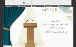 Umm Al-Qura University Supports General Education Talents Through the 'Future Innovators (3)' Program