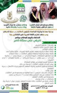 (تعـرَّفي على مملكة الخير) عنوان احتفال اليوم الوطني الـ90 بمعهد تعليم اللغة العربية