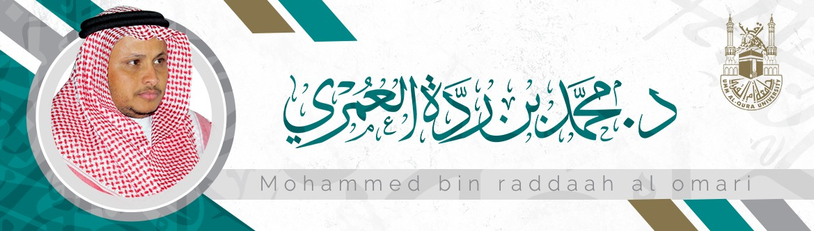 د. محمد ردة عطية الله العمري