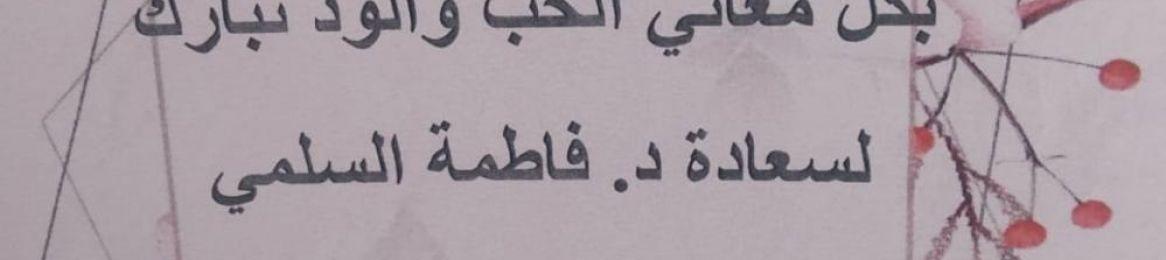 منسوبات كلية التمريض يحتفلن بسعادة الدكتورة فاطمة بنت جبر السلمي