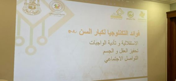 The College Celebrates the International Day for Older Persons in Cooperation with the Yosr Society for Family Development