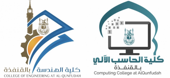 إنجاز أعمال تصميم الهوية البصرية وتحديث محتوى المواقع الإلكترونية لكليتي الهندسة والحاسب بالقنفذة