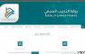 إنجاز تطوير بوابة إلكترونية للتدريب الصيفي وتقديمها كمبادرة