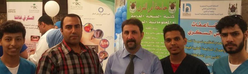 La Faculté de santé publique participe aux événements de la «Journée Mondiale du Diabète» à l'Hôpital al-Nour