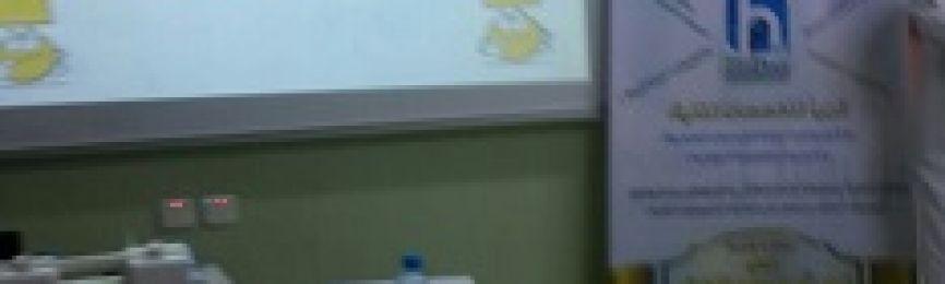 La Santé Publique organise la formation du Petit Secouristeà l'école élémentaire 'Ein Chamsà La Mecque