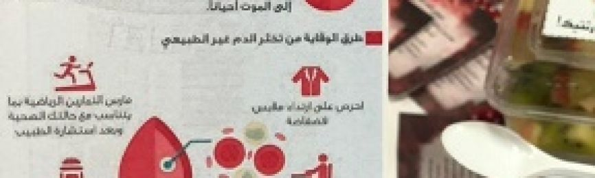 The College of Public Health Participates with King Faisal Hospital in the Prevention of Blood Clots Campaign