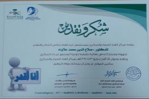كلية الصحة تشارك مستشفى حراء العام في الحملة التوعوية والتثقيفية عن مرض السكري