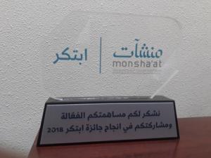 """كلية الصحة العامة والمعلوماتية الصحية تشارك في معرض وجائزة """"ابتكر"""" بالرياض"""