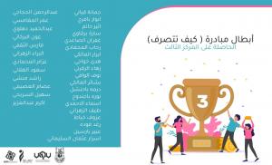 نادي الصيدلة الطلابي يفوز بمركزين في مسابقة أفضل مبادرة تطوعية (همة حتى القمة)