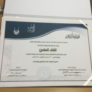 Faculty of Pharmacy participates in Deanship of University Studies' scientific event
