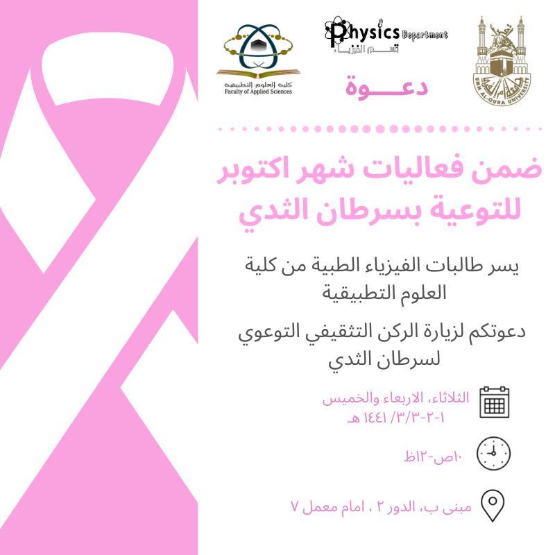دعوة لزيارة الركن التثقيفي التوعوي لسرطان الثدي المقام بشطر الطالبات