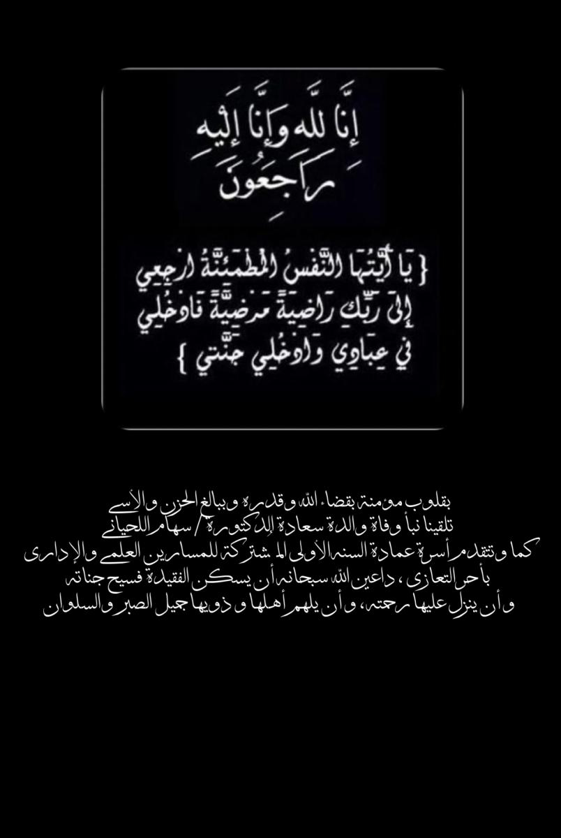 تعزية ومواساة لسعادة الدكتورة سهام اللحياني في وفاة والدتها عمادة السنة الأولى المشتركة وكالة الجامعة للشؤون التعليمية جامعة أم القرى