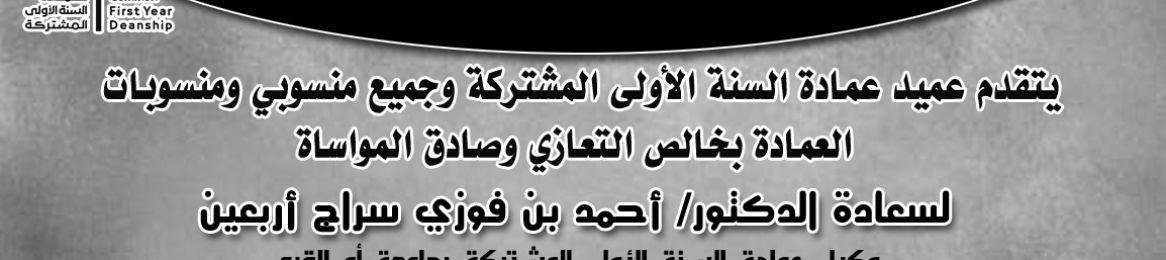 تعزية ومواساة لسعادة الدكتور أحمد بن فوزي سراج أربعين في وفاة جدته