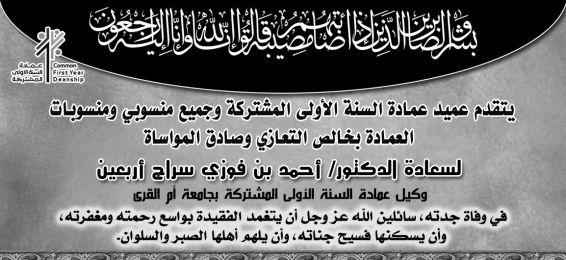 Heartfelt Condolences to His Excellency Dr. Ahmad bin Fawzi Siraj Arbaen on the Death of His Grandmother