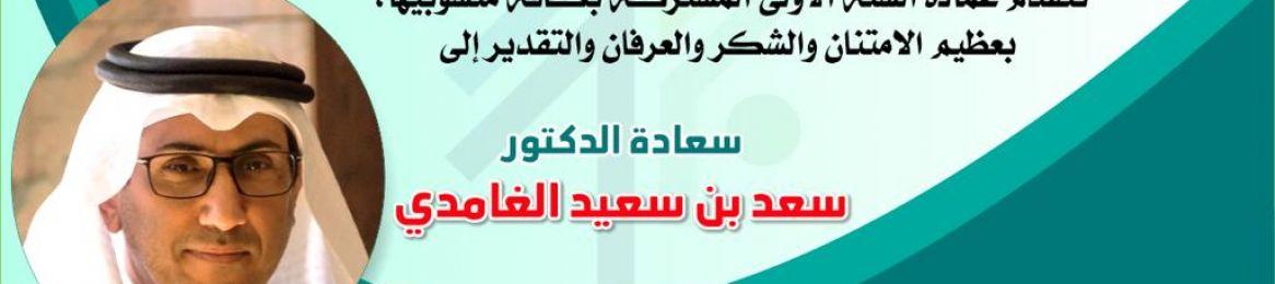 شكر وتقدير لسعادة الدكتور سعد بن سعيد الغامدي