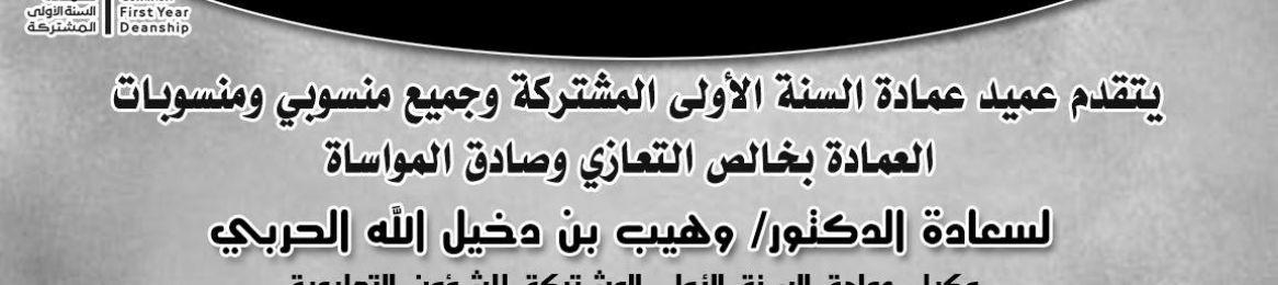 تعزية ومواساة لسعادة الدكتور وهيب بن دخيل الله محمد الحربي في وفاة خاله
