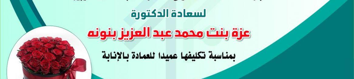 تهنئة بمناسبة تكليف سعادة الدكتورة عزة بنونة عميدًا لعمادة السنة الأولى المشتركة بالإنابة