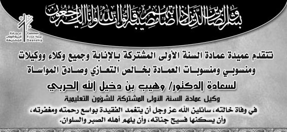 تعزية ومواساة لسعادة الدكتور وهيب بن دخيل الله الحربي في وفاة خالته
