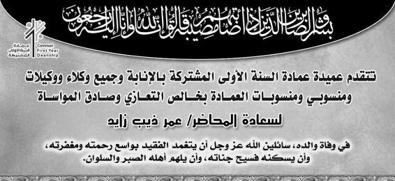 تعزية ومواساة لسعادة المحاضر عمر ذيب زايد في وفاة والده