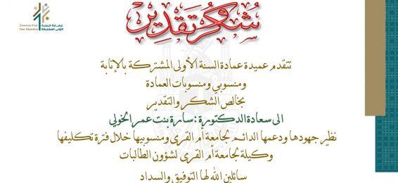 شكر وتقدير لسعادة الدكتورة سارة الخولي
