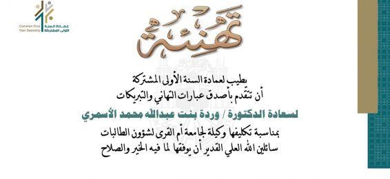 تهنئة لسعادة الدكتورة وردة الأسمري