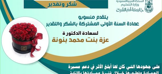 شكر وتقدير لسعادة الدكتورة عزة بنت محمد بنونة