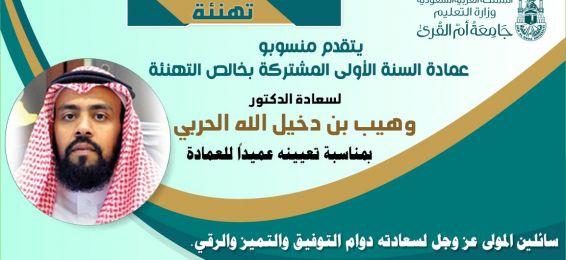تهنئة لسعادة الدكتور وهيب بن دخيل الله الحربي
