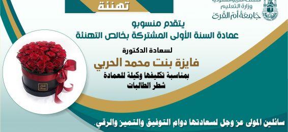 تهنئة لسعادة الدكتورة فايزة بنت محمد الحربي