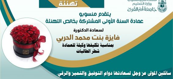 Congratulations to Her Excellency Dr. Faizah bint Muhammad Al-Harbi