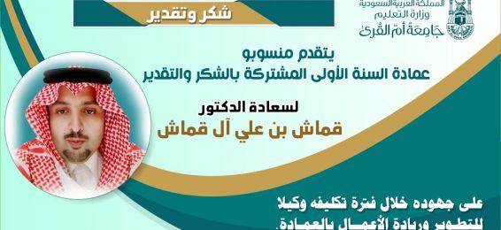 Thanks and Appreciation to His Excellency Dr. Qammash bin Ali Aal Qammash