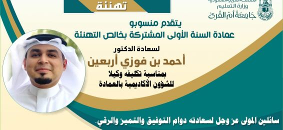 تهنئة لسعادة الدكتور أحمد بن فوزي أربعين