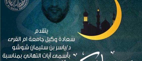 وكيل الجامعة يهنئ القيادة الرشيدة بمناسبة حلول شهر رمضان