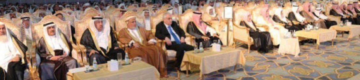 انطلاق أعمال المؤتمر الإسلامي الثاني للأوقاف بمكة المكرمة