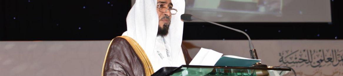 المشاركون بمؤتمر الحسبة يشكرون خادم الحرمين الشريفين على دعمه للعلم واهتمامه بشعيرة الحسبة